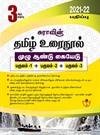 SURA`S 3RD STD TAMIL URAINOOL FULL YEAR GUIDE (TERM1+TERM2+TERM3) 2021-22 Edition - based on Samacheer Kalvi Textbook