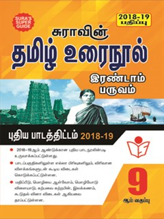 9th Standard Tamil Urai Nool Term II Guide Tamil Nadu State Board Samacheer Syllabus 2018-19