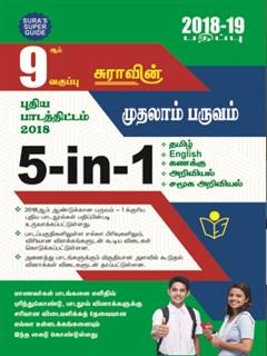 9th Standard 5in1 Term I Guide Tamil Medium Tamilnadu State Board Samacheer Syllabus 2018-19