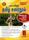 SURA`S 8th Standard Guide Tamil Urai Nool Term 2 Exam Guide 2019 (New Syllabus 2019-20 Edition)
