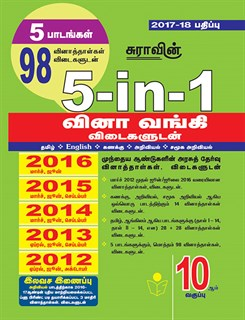 10th Standard 5-in-1 Solved Questions and Answers Exam Guide 2017 in Tamil Medium