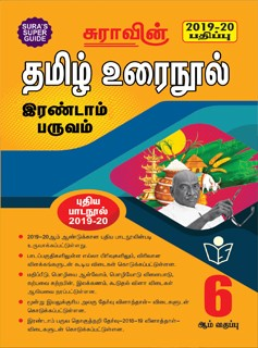 SURA`S 6th Standard Tamil Urai Nool Term 2 Exam Guide 2019
