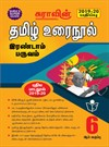 SURA`S 6th Standard Tamil Urai Nool Term 2 Exam Guide 2019