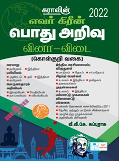 SURA`S Evergreen General Knowledge Questions and answers (MCQ`S) - Latest Edition 2022