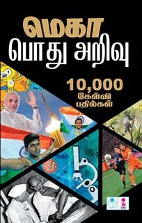 Mega Pothu Arivu 10,000 Question and Answers Tamil