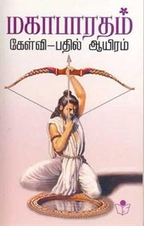 Mahabharatha Quiz