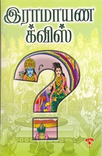 Ramayana Quiz