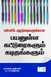 Essays and letters Writting for school children