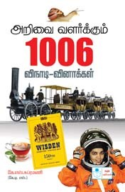 1006 Questions & Answers
