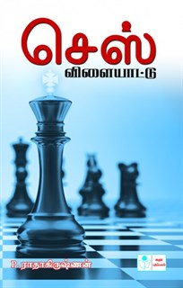 Chess Games (Tamil)