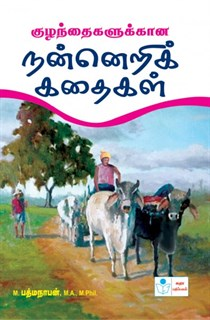 Moral Tales for children Book