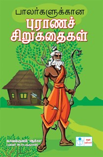 Stories from small puranam for Childrens (Tamil)