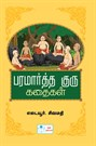 Stories of Parmartha Guru (Tamil)