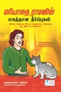 The Great Judgement of Mariyathai Raman Book