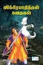 Vikramathithan Stories