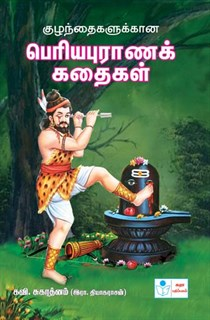 Stories from Periya puranam for Children