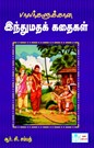 Hindu Religious Stories for children
