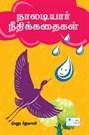 Moral stories based on naaladiyaar