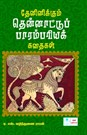 Traditional stories from south India