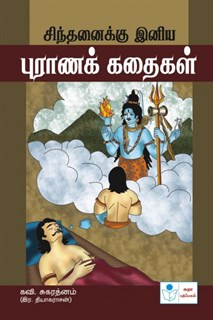 Thought-provoking puranic stories