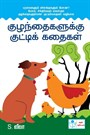 Short stories for children Book