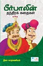Stories of Birbal`s Cleverness
