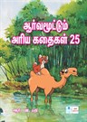 Interesting Stories 25 Tamil Book