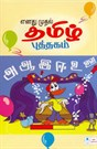 First Tamil Book