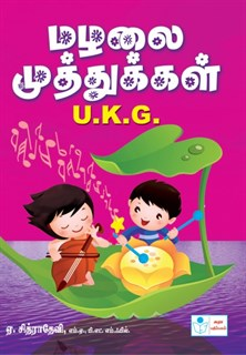 Tamil Rhyms in (U.K.G)