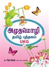 Amuthamozhi U.K.G Tamil Book