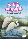 Tamil Book in First Class