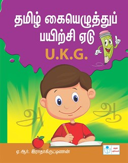 Tamil Writing Book (UKG)
