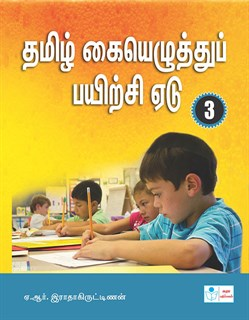 3rd Standard Tamil Writing book
