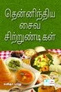 South Indian Kitchen Varieties