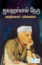 Biography of Jawaharlal Nehru-A New Dimension