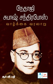 Biography of Netaji Subash Chandrabose