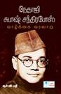 Biography of Netaji Subash Chandrabose