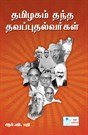 The Great Sons of Tamilnadu