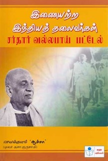 Leaders Par Excellence-Sardar Vallabhbhai Patel