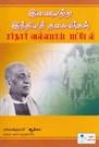 Leaders Par Excellence-Sardar Vallabhbhai Patel