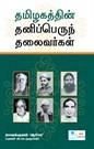 Leaders of Tamilnadu-Par Excellence