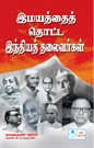 Indian Leaders-Par Excellence
