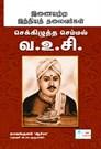 Leaders Par Excellence-Va.Vu.Chithambaranar
