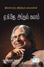 Leaders Par Excellence -A.P.J.Abdul Kalam