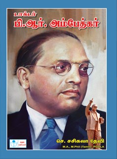 About Doctor Ambedkar History Book in Tamil