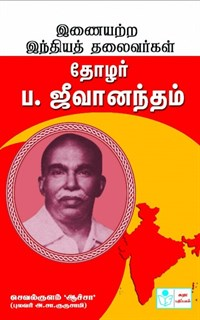 Leaders Par Excellence -Thozhar Pa.Jeevanandham