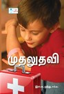 Muthaluthavi Book
