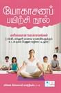 Yoga Tamil Practice Book