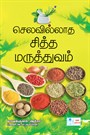 Selavillatha Sitha Maruthuvam
