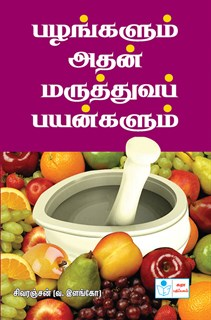 Fruits and their Medicinal Values Book